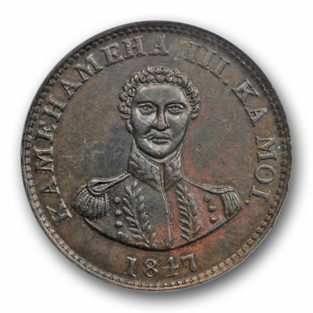 1847 1C Kingdom Of Hawaii Large Cent PCGS AU 50 About Uncirculated Nice !