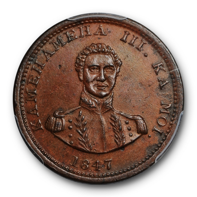 1847 1C Kingdom of Hawaii Large Cent PCGS AU 58 About Uncirculated Cert#2958